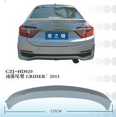 CZJ-HD020 HONDA CRIDER'2013