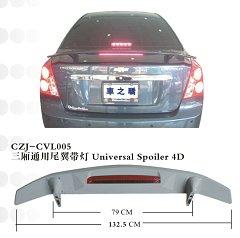 CZJ-CVL005 CHEVROLET UNIVERSAL SPOILER 4D