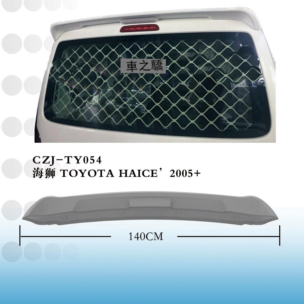 czj-ty054 hiace 2005+ spoiler